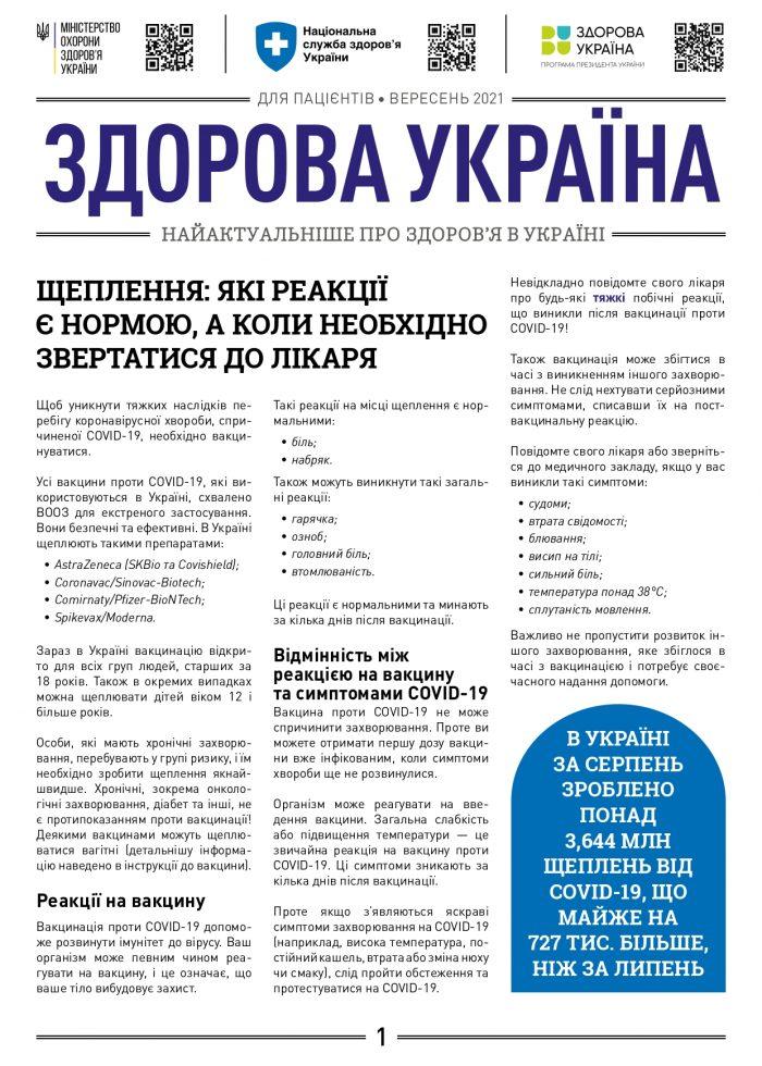 dajdzhest-dlia-patsiientiv-3_page-0001