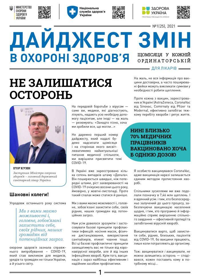 medykam_kolir-1_page-0001